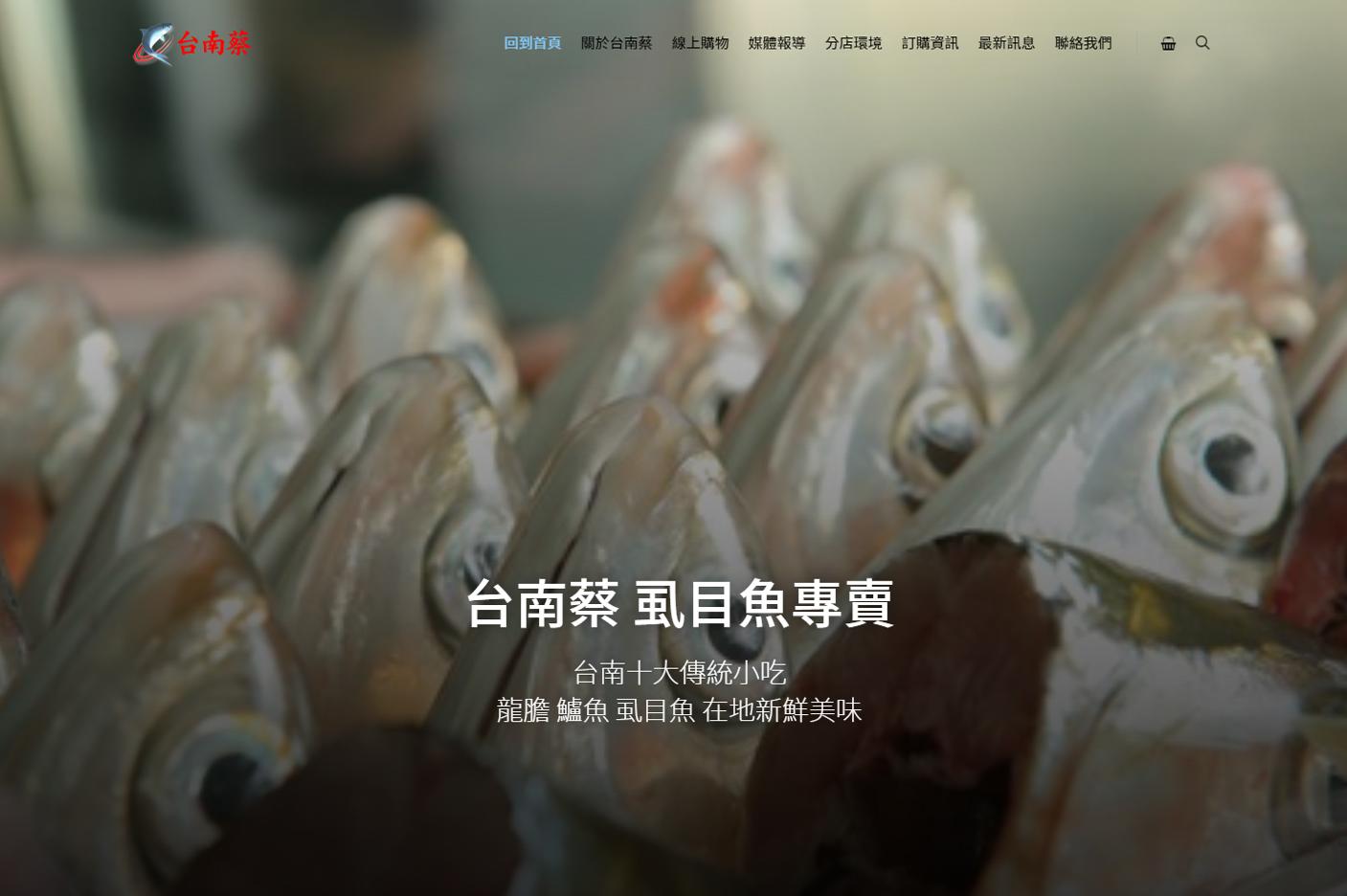 台南蔡虱目魚