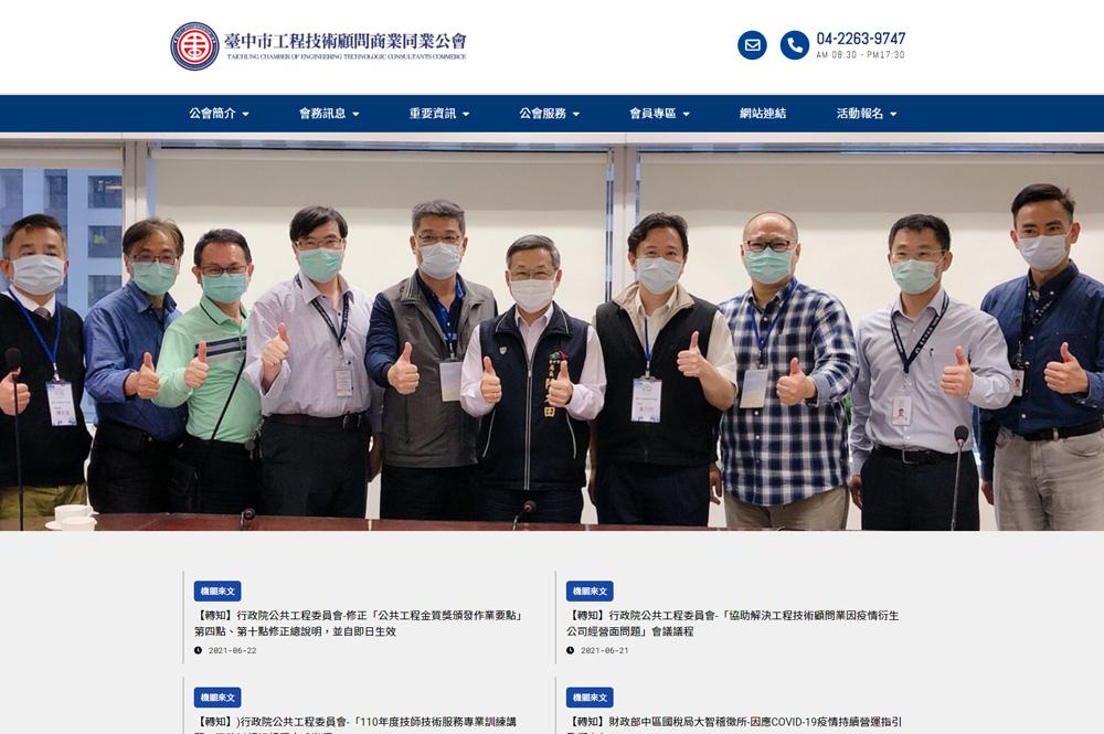 臺中市工程技術顧問商業同業公會