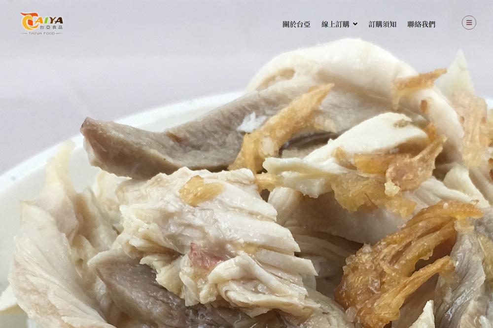 台亞食品有限公司