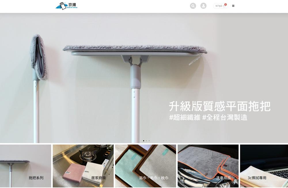 京揚-超細纖維的專家